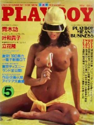 Playboy Japan - Playboy (Japan) May 1983