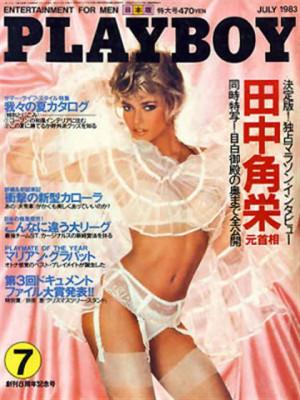 Playboy Japan - Playboy (Japan) July 1983