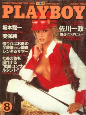 Playboy Japan - Playboy (Japan) August 1983