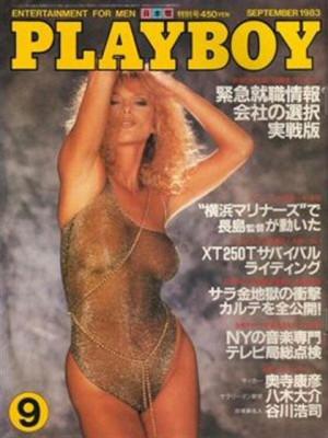 Playboy Japan - Playboy (Japan) Sep 1983