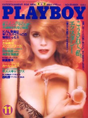 Playboy Japan - Playboy (Japan) Nov 1983