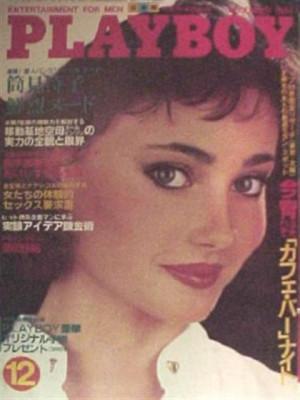 Playboy Japan - Playboy (Japan) Dec 1983