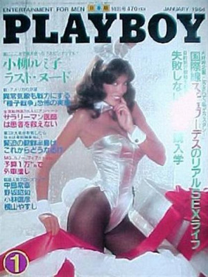 Playboy Japan - Playboy (Japan) January 1984
