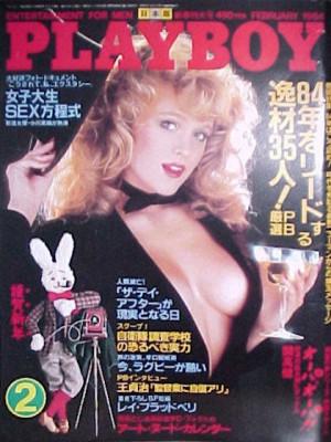 Playboy Japan - Playboy (Japan) Feb 1984