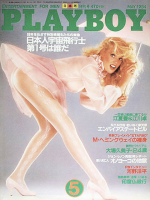 Playboy Japan - Playboy (Japan) May 1984