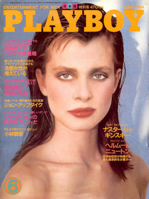 Playboy Japan - Playboy (Japan) June 1984