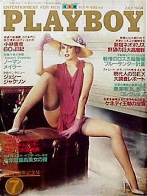 Playboy Japan - Playboy (Japan) July 1984