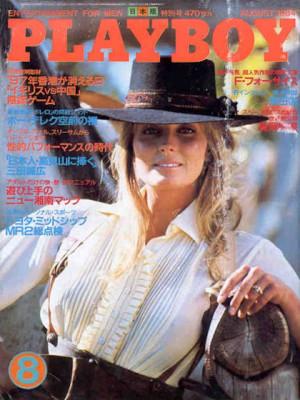Playboy Japan - Playboy (Japan) August 1984
