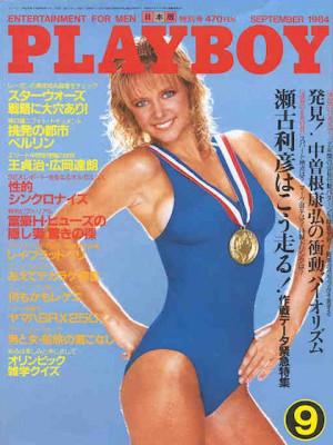 Playboy Japan - Playboy (Japan) Sep 1984