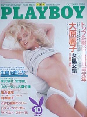 Playboy Japan - Playboy (Japan) October 1984