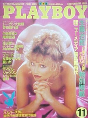Playboy Japan - Playboy (Japan) Nov 1984