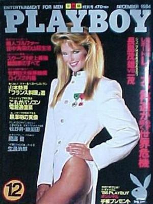 Playboy Japan - Playboy (Japan) Dec 1984
