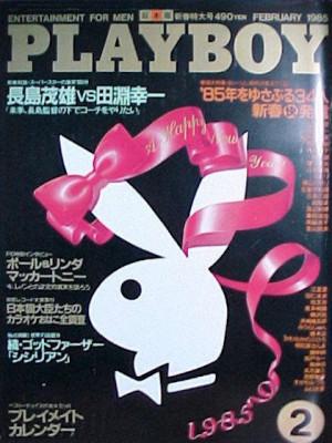 Playboy Japan - Playboy (Japan) Feb 1985
