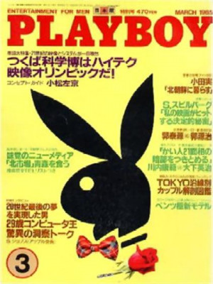 Playboy Japan - Playboy (Japan) March 1985