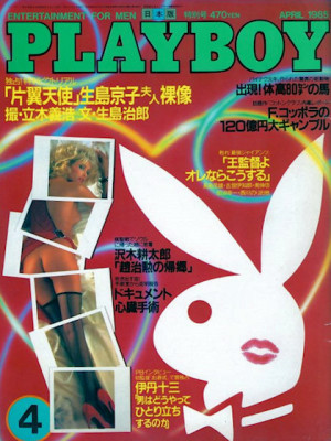 Playboy Japan - Playboy (Japan) April 1985