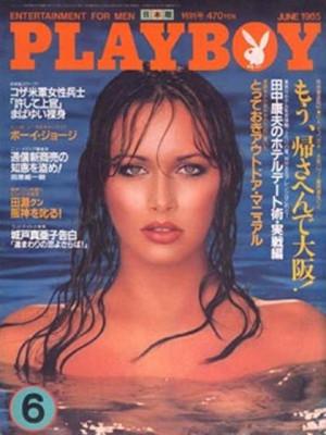 Playboy Japan - Playboy (Japan) June 1985