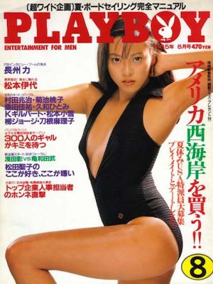 Playboy Japan - Playboy (Japan) August 1985