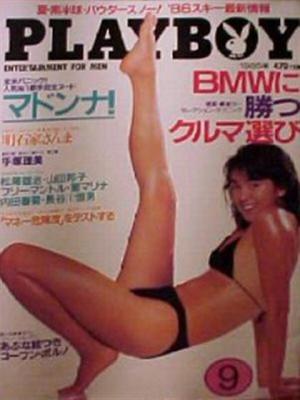 Playboy Japan - Playboy (Japan) Sep 1985