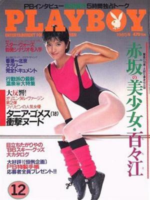 Playboy Japan - Playboy (Japan) Dec 1985