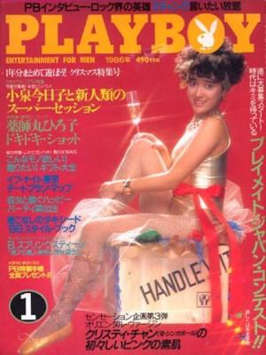 Playboy Japan - Playboy (Japan) January 1986