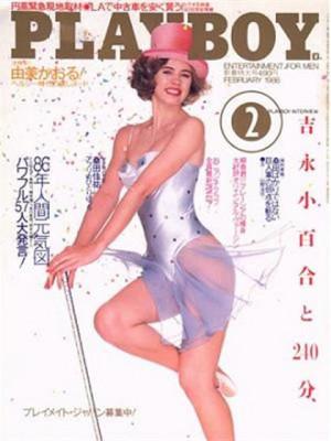 Playboy Japan - Playboy (Japan) Feb 1986