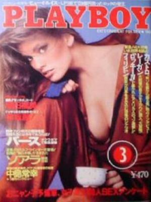 Playboy Japan - Playboy (Japan) March 1986
