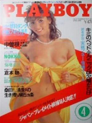 Playboy Japan - Playboy (Japan) April 1986