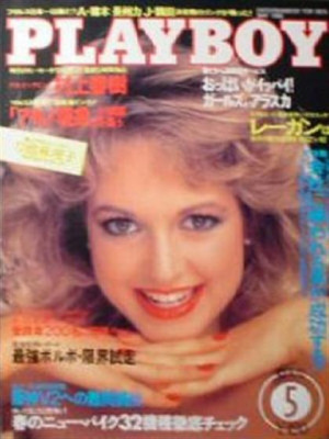 Playboy Japan - Playboy (Japan) May 1986
