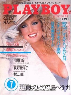 Playboy Japan - Playboy (Japan) July 1986