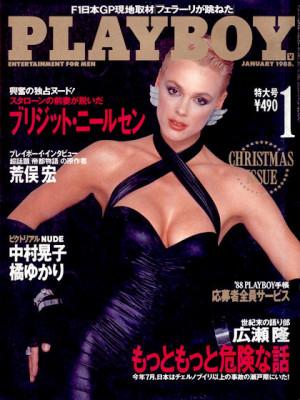 Playboy Japan - Playboy (Japan) January 1988