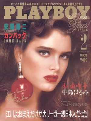 Playboy Japan - Playboy (Japan) Feb 1988