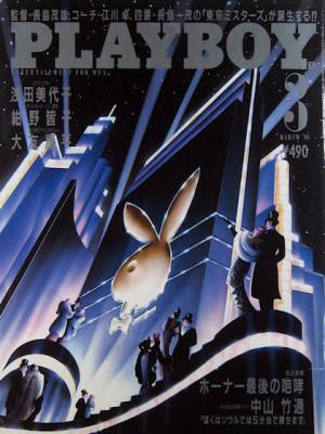 Playboy Japan - Playboy (Japan) March 1988