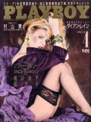 Playboy Japan - Playboy (Japan) April 1988