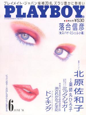 Playboy Japan - Playboy (Japan) June 1988