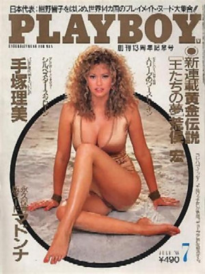 Playboy Japan - Playboy (Japan) July 1988