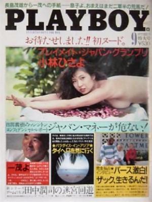 Playboy Japan - Playboy (Japan) Sep 1988