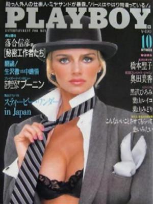 Playboy Japan - Playboy (Japan) October 1988