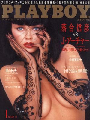Playboy Japan - Playboy (Japan) January 1989