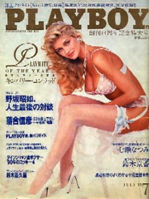 Playboy Japan - Playboy (Japan) July 1989