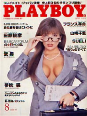 Playboy Japan - Playboy (Japan) August 1989