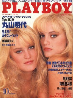 Playboy Japan - Playboy (Japan) October 1989
