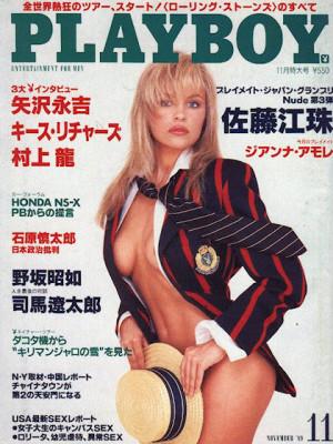 Playboy Japan - Playboy (Japan) Nov 1989