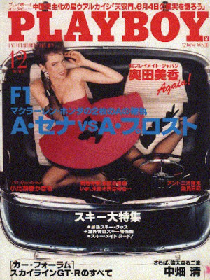 Playboy Japan - Playboy (Japan) Dec 1989