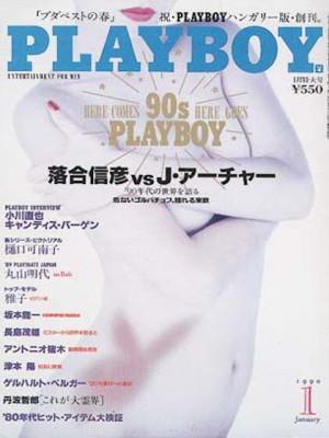Playboy Japan - Playboy (Japan) January 1990