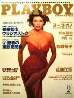 Playboy Japan - Playboy (Japan) Feb 1990