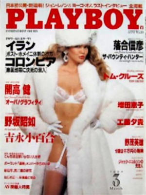 Playboy Japan - Playboy (Japan) March 1990