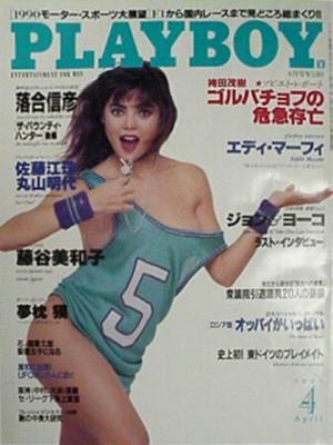Playboy Japan - Playboy (Japan) April 1990