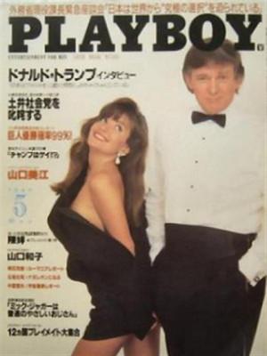 Playboy Japan - Playboy (Japan) May 1990