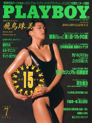 Playboy Japan - Playboy (Japan) July 1990