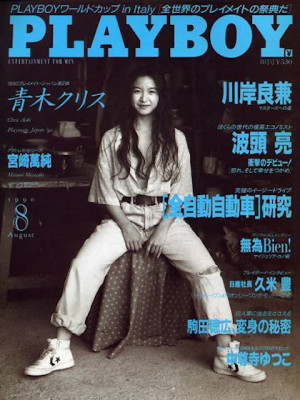 Playboy Japan - Playboy (Japan) August 1990